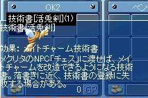 活兎剣MixMaster_686