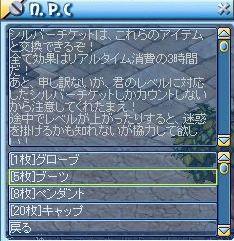 シルチケMixMaster_21