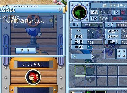 ネオサラ成功MixMaster_542