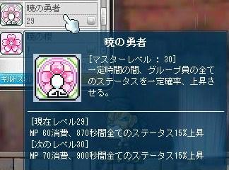 暁の勇者3