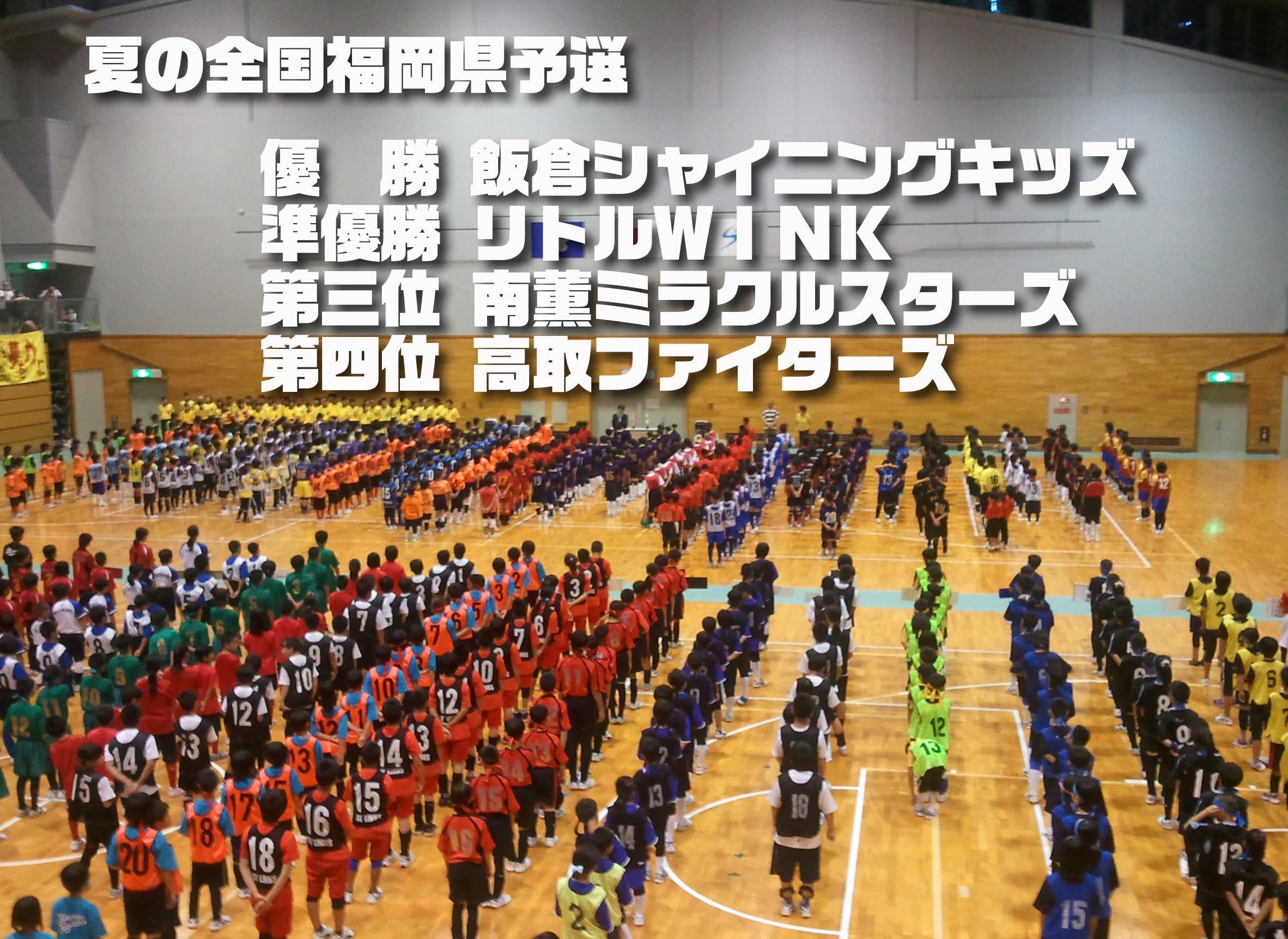 2012夏県大会