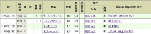 SnapCrab_NoName_2012-12-21_23-56-9_No-00_convert_20121221235820.png