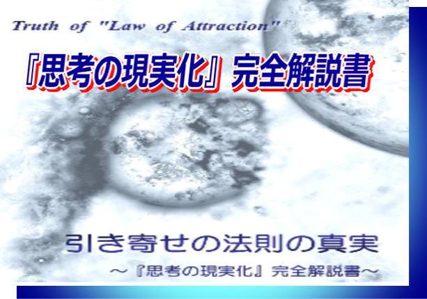 引き寄せの法則の真実~『思考の現実化』