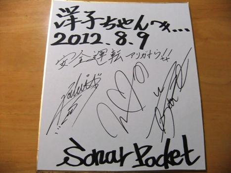 201208sonaa.jpg