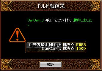 12-05-29vsCanCam2.png