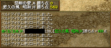 悠久vs禁断3