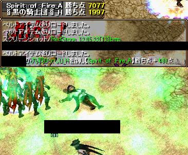 黒騎士vsSoF6