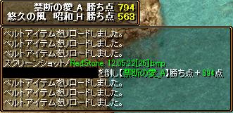 悠久vs禁断8
