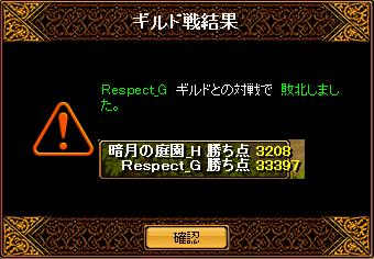 暗月vsRespect4