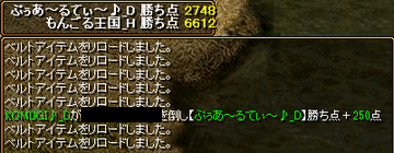 モン帝vsぷーあーる4