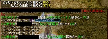 モン帝vsぷーあーる3