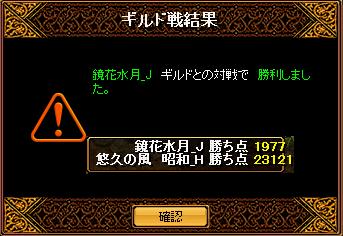 12-06-03vs鏡花水月4