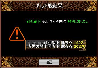 12-06-05vs紅朱雀last