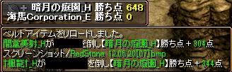 12-06-20vs海馬1
