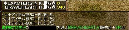 12-06-24vsEXA先制