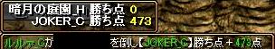 12-06-24vsJOKER相手先制