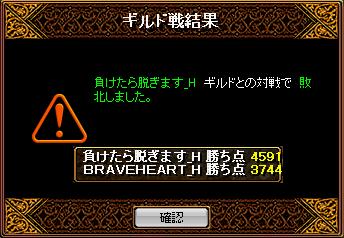 12-06-25vs負け脱ぎ結果