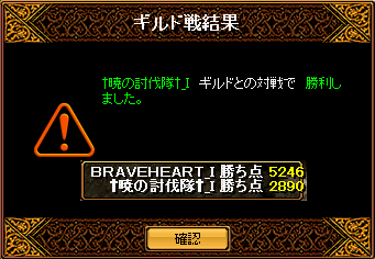 12-07-23vs暁結果