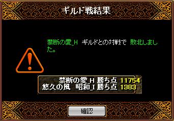 12-09-25vs禁断結果