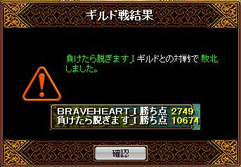 12-09-27vs負け脱ぎ結果