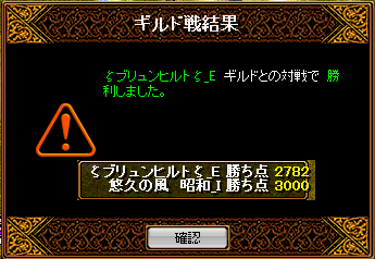 12-12-05vsぶりゅん結果