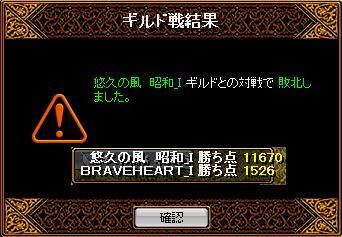 13-01-06vs悠久結果