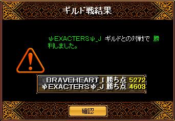 13-01-10vsEXA結果
