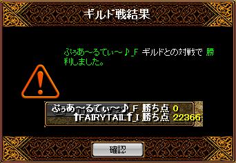 13-01-13vsぷーあーる結果