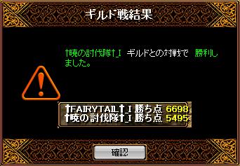 13-02-15vs暁結果