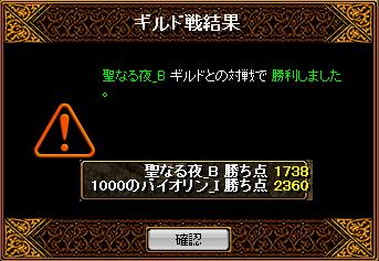 130303聖なる夜結果