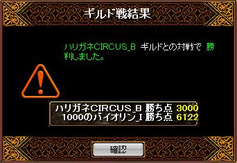 130304はりがね結果