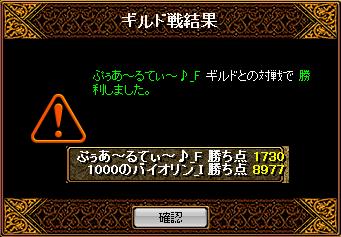 130305vぷーあーる結果