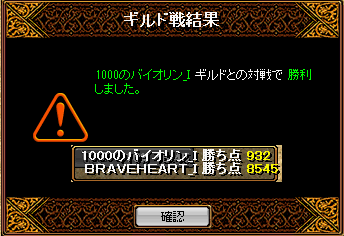 130308千バ結果