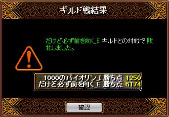 130311だけど結果
