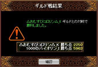 130312おむすび結果