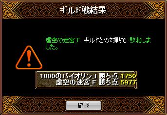 130315虚空結果