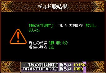 130321暁結果
