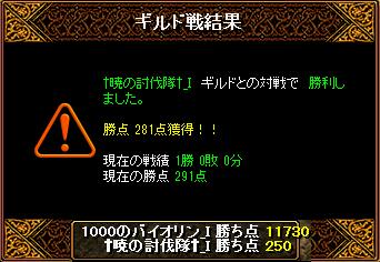 130325暁結果