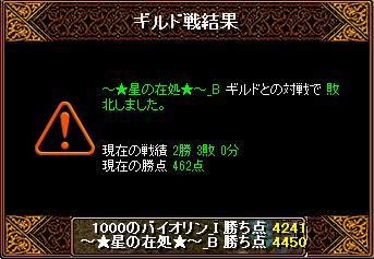 130331在処結果