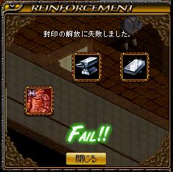 FAIL!!.png