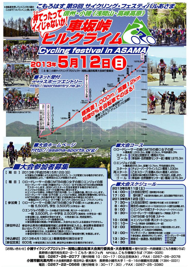 2013-asama-cycling_p1[1]