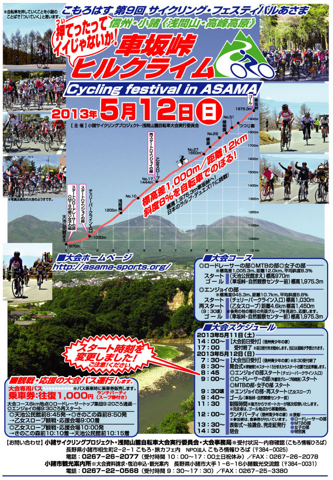 2013asama-cycling_p1v2[1]