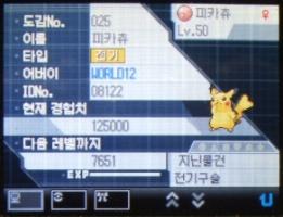 WORLD12ピカ 韓国