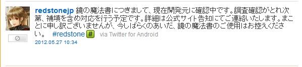 20120527ツイッター