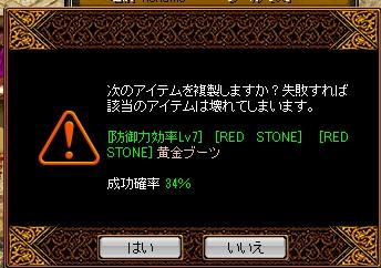 RedStone 12.06.07[01]