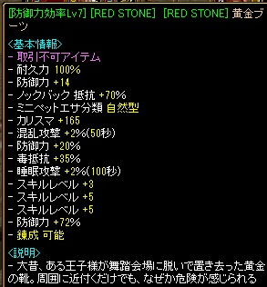 RedStone 12.06.07[02]