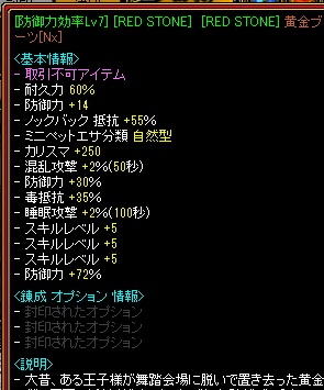 RedStone 12.06.07[04]