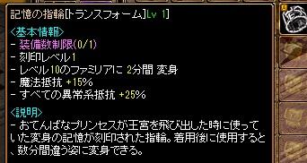 RedStone 12.06.08[01]