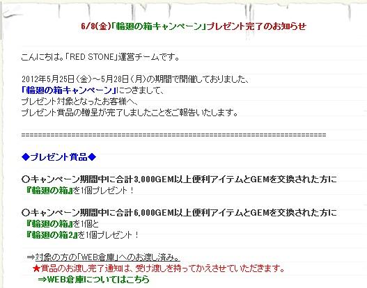 20120608輪廻