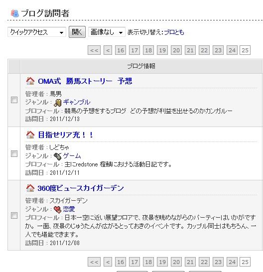 20120613訪問者リスト